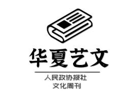 华夏艺文logo标志设计
