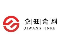 企旺金科公司logo设计