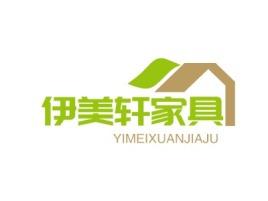 伊美轩家具企业标志设计