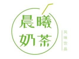 晨曦奶茶店铺logo头像设计