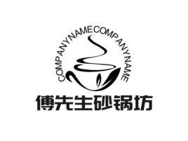 傅先生砂锅坊品牌logo设计