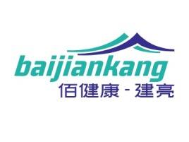 佰健康-建亮门店logo设计