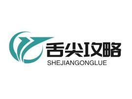 舌尖攻略公司logo设计