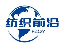 纺织前沿logo标志设计