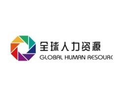 全球人力资源公司logo设计