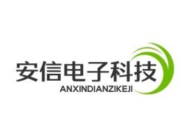 安信电子科技公司logo设计