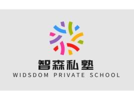 智森私塾logo标志设计