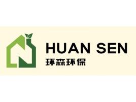 环森环保企业标志设计