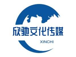 欣驰文化传媒logo标志设计