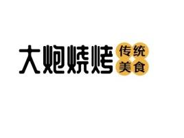 大炮烧烤店铺logo头像设计