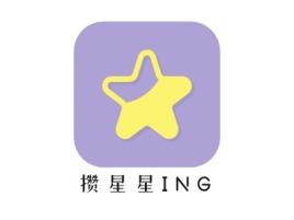 攒星星INGLOGO图标设计