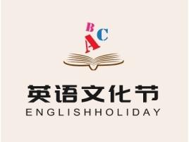 英语文化节