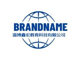 淄博鑫宏教育科技有限公司公司logo设计