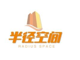 半径空间企业标志设计
