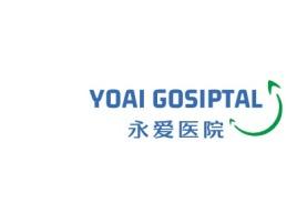 永爱医院门店logo标志设计