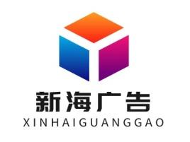 新海广告logo标志设计