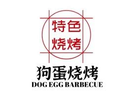 狗蛋烧烤店铺logo头像设计