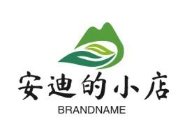 安迪的小店品牌logo设计