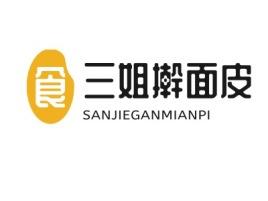 三姐擀面皮品牌logo设计