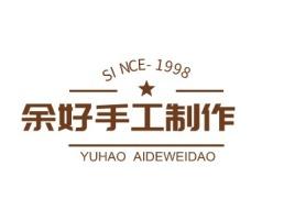 余好手工制作  品牌logo设计