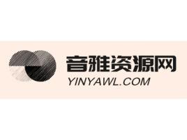 音雅资源网公司logo设计