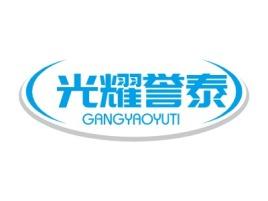 光耀誉泰公司logo设计
