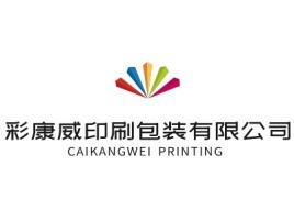 彩康威印刷包装有限公司logo标志设计