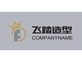 飞踏造型门店logo设计