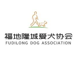 福地隆城爱犬协会logo标志设计