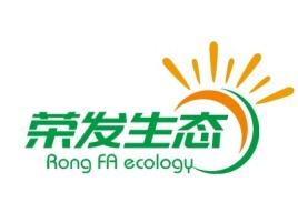 荣发生态品牌logo设计