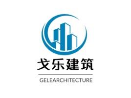 戈乐建筑企业标志设计
