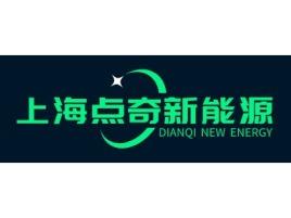 上海点奇新能源公司logo设计