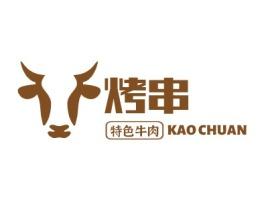 烤串店铺logo头像设计
