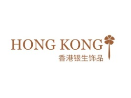 香港银生饰品店铺标志设计