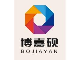 博嘉砚公司logo设计