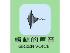 格林的声音LOGO图标设计