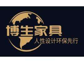 博生家具企业标志设计