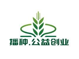 播种.公益创业品牌logo设计