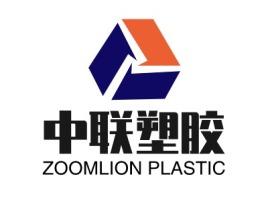 中联塑胶企业标志设计