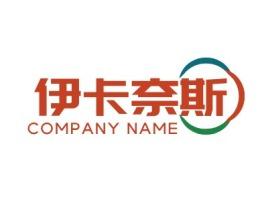 伊卡奈斯品牌logo设计