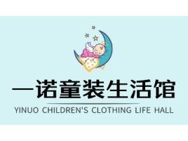 一诺童装生活馆品牌logo头像设计