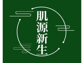 肌源新生企业标志设计