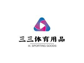 三三体育用品品牌标志设计