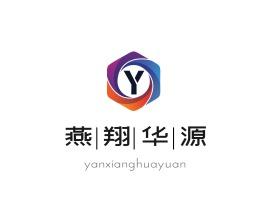 燕翔华源企业标志设计