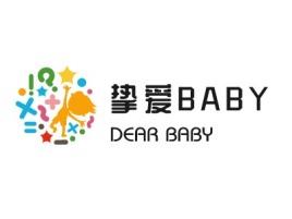 挚爱baby品牌logo头像设计