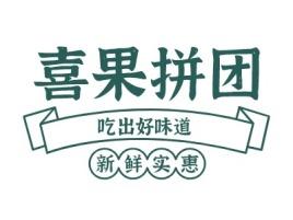 喜果拼团品牌logo设计