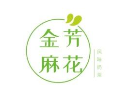 金芳麻花品牌logo设计