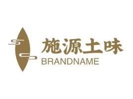 施源土味品牌logo设计