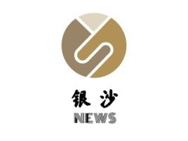 银 沙logo标志设计