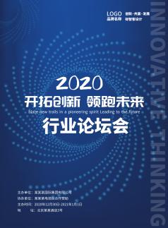 科技创新海报